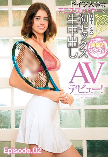 モデル級の美貌とスタイル! ドイツ人美女テニスプレイヤーが日本人との初セックス生中出しAVデビュー! Episode.02