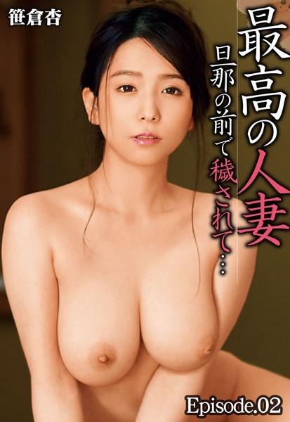 最高の人妻 旦那の前で穢されて… 笹倉杏 Episode.02