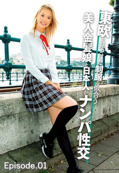 東欧で見つけた制服の似合う美人金髪娘と日本人がナンパ性交 Episode.01