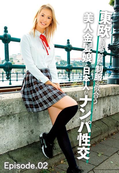 東欧で見つけた制服の似合う美人金髪娘と日本人がナンパ性交 Episode.02