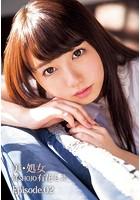 美・処女 BI-SHOJO 有花もえ Episode.02