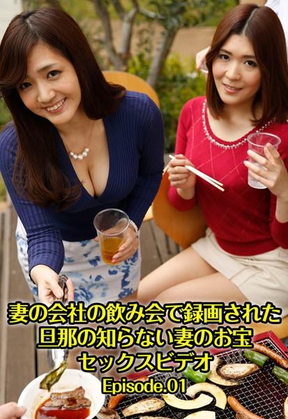 妻の会社の飲み会で録画された旦那の知らない妻のお宝セックスビデオ Episode.01
