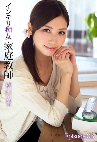 インテリ痴女家庭教師 横山美雪 Episode.03