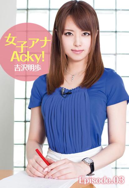 女子アナAcky! 吉沢明歩 Episode.03