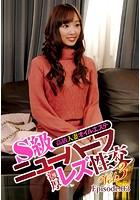 S級ニューハーフ濃厚レズ性交 Vol.3 高級人妻オイルエステ Episode.03