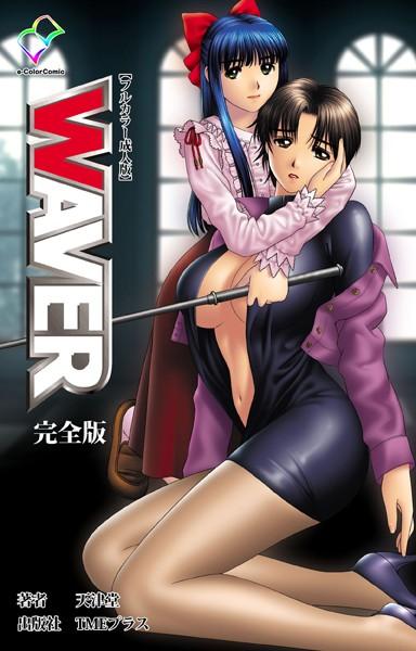 エロ漫画 WAVER 完全版【フルカラー成人版】