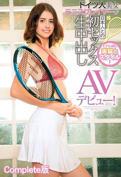 モデル級の美貌とスタイル! ドイツ人美女テニスプレイヤーが日本人との初セックス生中出しAVデビュー! Complete版