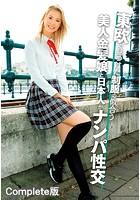 東欧で見つけた制服の似合う美人金髪娘と日本人がナンパ性交 Complete版