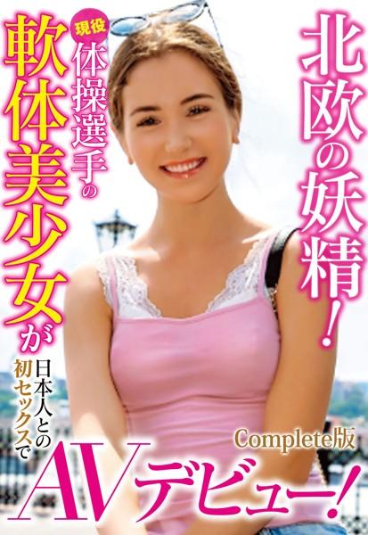 北欧の妖精!現役体操選手の軟体美少女が日本人との初セックスでAVデビュー! Complete版
