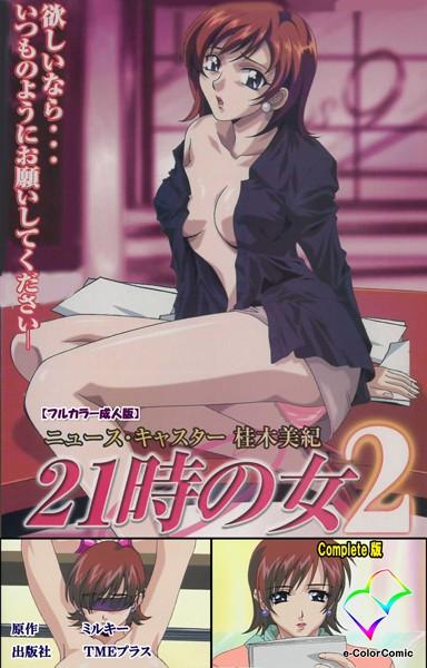 21時の女シリーズ Complete版【フルカラー成人版】