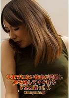 今までにない性癖が覚醒し声を殺してイキ狂うドエロ妻っ!! 3 Complete版
