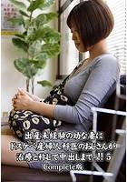 出産未経験の幼な妻にドスケベ産婦人科医のおじさんが治療と称して中出しまでっ!! 5 Complete版