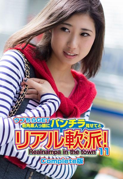 ウブちらGET 街角素人っ娘にパンチラ見せてとリアル軟派! 11 Complete版