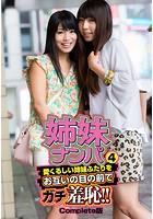 姉妹ナンパ4 愛くるしい姉妹ふたりをお互いの目の前でガチ羞恥!! Complete版