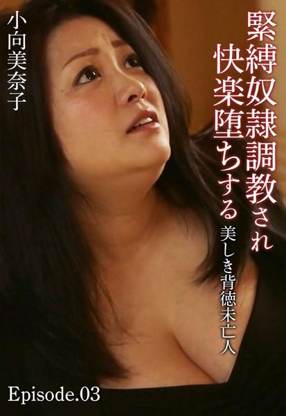 緊縛奴●調教され快楽堕ちする美しき背徳未亡人 小向美奈子 Episode.03
