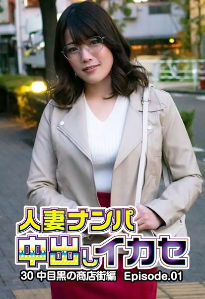 人妻ナンパ中出しイカセ 30 中目黒の商店街編 Episode.01