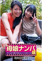 淫乱母娘ナンパ やっぱり親子! 恥らいイキまくり!! 11 Episode.03