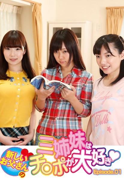 三姉妹は新しいお父さんのチ〇ポが大好き! Episode.01