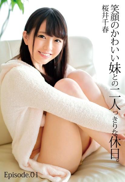 笑顔のかわいい妹との二人っきりな休日。 桜井千春 Episode.01