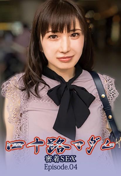 四十路マダム密着SEX Episode.04