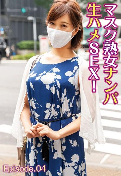 マスク熟女ナンパ生ハメSEX! Episode.04