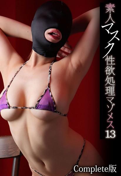 素人マスク性欲処理マゾメス 13 Complete版
