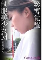 緊縛覚醒制服美少女M 泉りおん Complete版