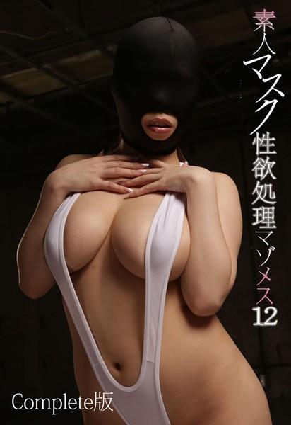 素人マスク性欲処理マゾメス 12 Complete版