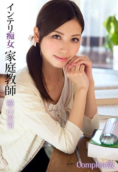 インテリ痴女家庭教師 横山美雪 Complete版