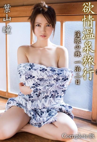 欲情温泉旅行 淫猥の旅 一泊二日 葉山瞳 Complete版