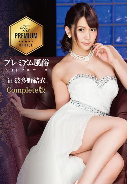 プレミアム風俗VIPフルコース in 波多野結衣 Complete版