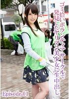 ゴミ拾いボランティアサークルで発見したヤリマン美少女に生中出し Episode.01