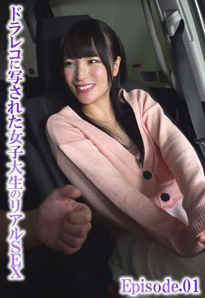 ドラレコに写された女子大生のリアルSEX Episode.01