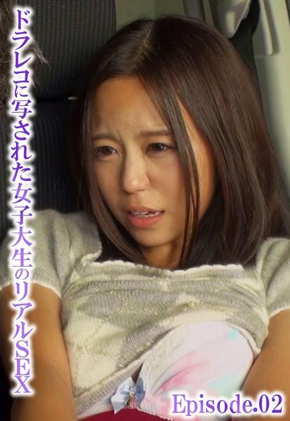 ドラレコに写された女子大生のリアルSEX Episode.02
