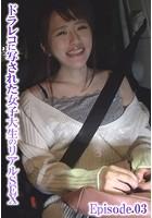 ドラレコに写された女子大生のリアルSEX Episode.03