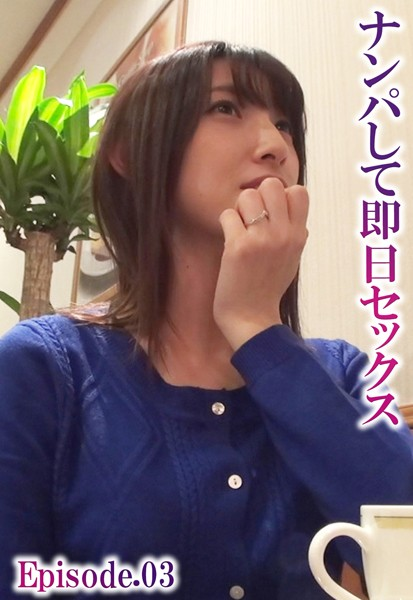 ナンパして即日セックス Episode.03