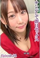 ナンパして即日セックス Episode.04