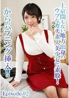 上京間もない地方出身のウブなガチ素人美少女に素股!からのハプニング挿入!! Episode.02