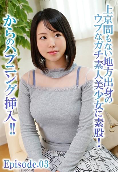 上京間もない地方出身のウブなガチ素人美少女に素股!からのハプニング挿入!! Episode.03