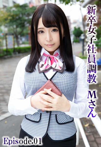 新卒女子社員調教 Mさん Episode.01