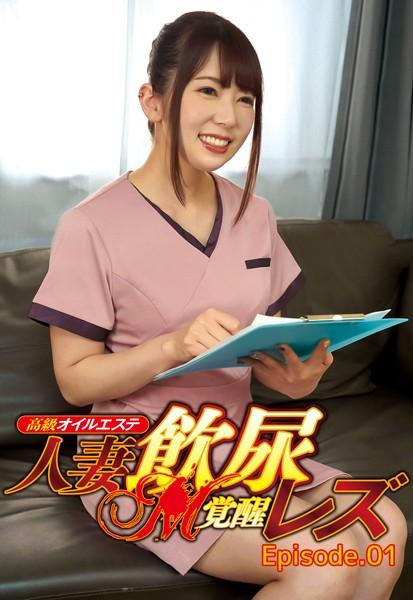 高級オイルエステ 人妻飲尿M覚醒レズ Episode.01