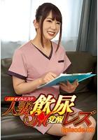 高級オイルエステ 人妻飲尿M覚醒レズ Episode.03