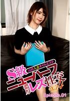 S級ニューハーフ濃厚レズ性交 Vol.4 高級人妻オイルエステ Episode.01