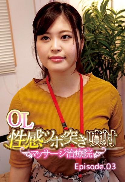 OL性感ツボ突き噴射マッサージ治療院 Episode.03