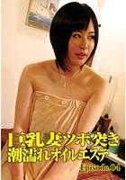 巨乳妻ツボ突き潮濡れオイルエステ Episode.04