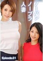 ノーパンノーブラ人妻 Episode.01