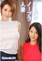 ノーパンノーブラ人妻 Episode.04