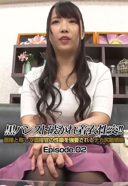 黒パンスト破かれ着衣性交!!面接と称して面接官の性癖を強要されるデカ尻敏感娘 Episode.02