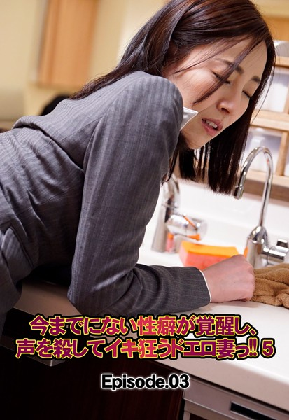 今までにない性癖が覚醒し、声を殺してイキ狂うドエロ妻っ!! 5 Episode.03