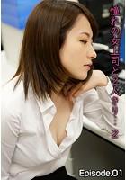 憧れの女上司と2人きり… 2 Episode.01